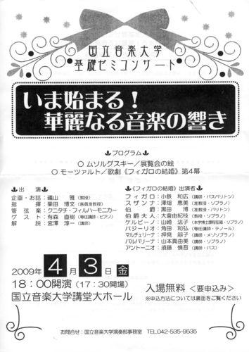 「いま始まる! 華麗なる音楽の響き」 2009.4.3