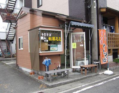 虹屋ミミの店 2010.12.2